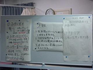 20121011グループ発表.jpg