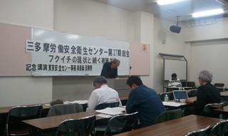 20121026三多摩安全センター総会.jpg